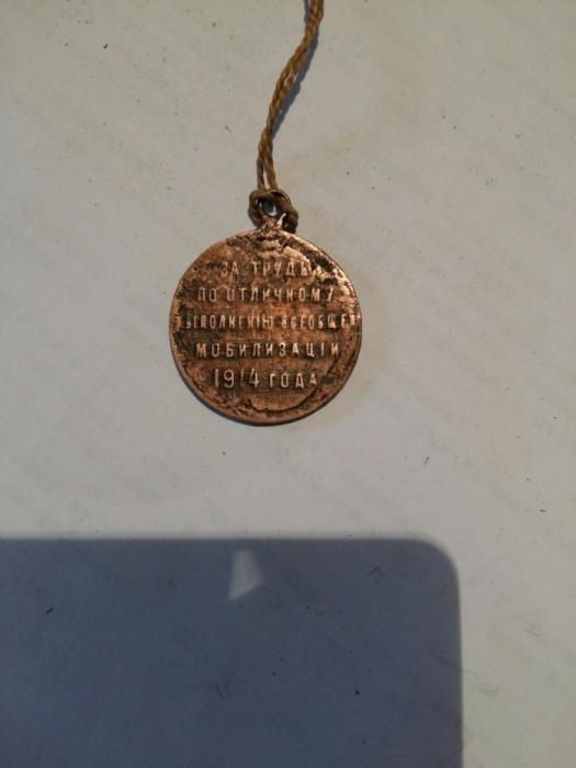 Нажмите на изображение для увеличения Название: медаль за труды 2.jpg Просмотров: 30 Размер:158.3 Кб ID:507790