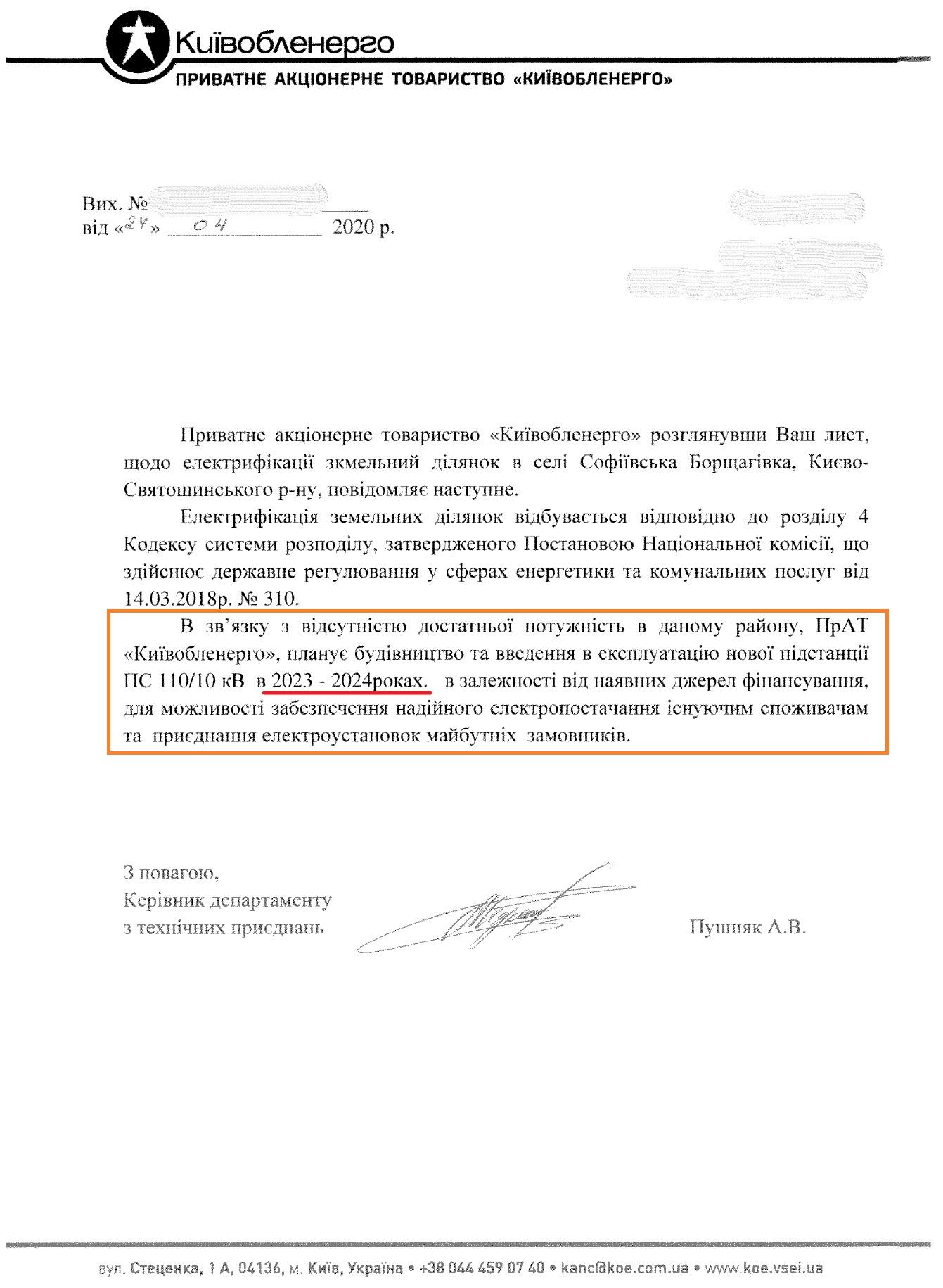 Нажмите на изображение для увеличения Название: Киевоблэнерго - ответ.jpg Просмотров: 25 Размер:314.8 Кб ID:690731
